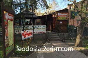 """Кафе """"Мандарин"""", Феодосия"""