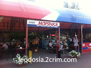 "Кафе ""Морячка"", Феодосия"