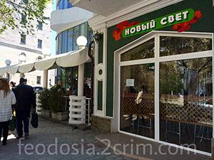 """Кафе """"Новый свет"""", Феодосия"""