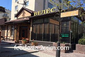 "Ресторан ""Велес"", Феодосия"