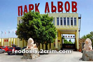 """Сафари парк - Парк львов """"Тайган"""", Феодосия"""