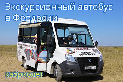 Автобусная экскурсия (автобус-кабриолет), Феодосия