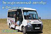 Автобус - кабриолет для эксукрсий в Феодосии