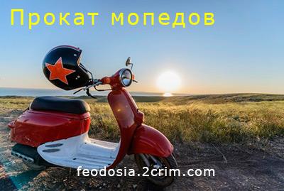 Прокат мопедов / скутеров, Феодосия