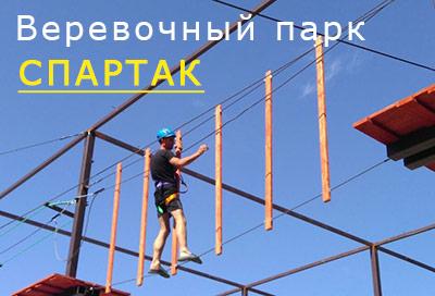 Веревочный парк приключений , Феодосия