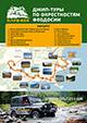Информация про Экстримальные прогулки на джипах в Феодосии
