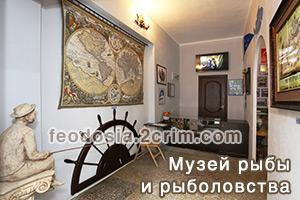 Музей рыбы и рыболовства, Феодосия