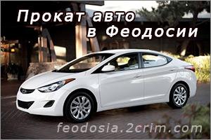 """Аренда авто """"Автопрокат"""", Феодосия"""