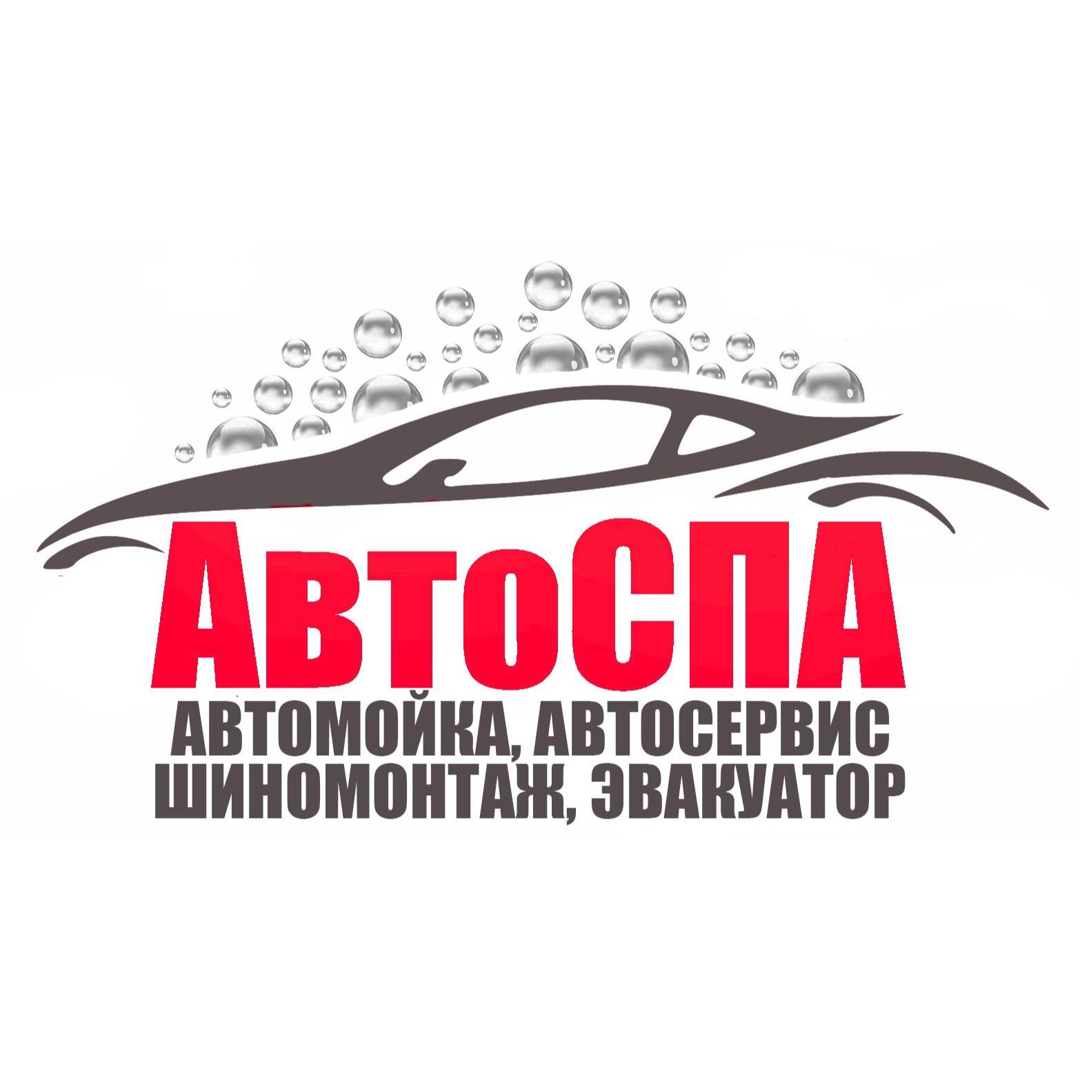 Автомойка АвтоСПА, Феодосия