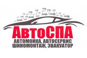 Логотип автомойки АвтоСПА в Феодосии