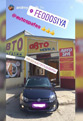 Внешний вид автомойки АвтоСПА в Феодосии