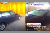Мойка машины на автомайке АвтоСПА в Феодосии