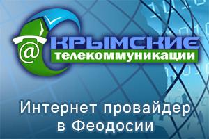 Интернет от Крымтелеком, Феодосия