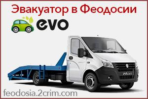 "Эвакуатор ""EVOcar"", Феодосия"