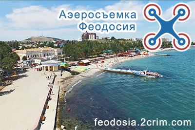 """Аэросъемка (фото и видео) """"Aero-Crimea"""", Феодосия"""