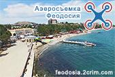 Аэросъемка беспилотником фото и видео в Феодосии - Крым