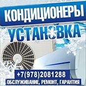 Установка, продажа и обслуживание кондиционеров в Феодосии