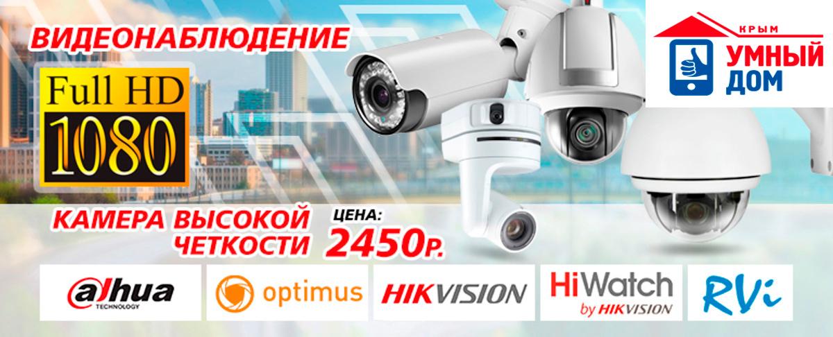 Установка, продажа и обслуживание видеонаблюдения, Феодосия