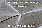 Прочистка труб и канализации в Феодосии