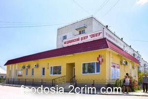 """Медицинский центр """"Спектр"""", Феодосия"""