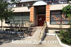 Медицинский диагностический центр, Феодосия