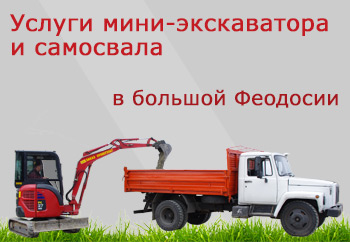 Услуги Мини-экскаватор и Самосвал, Феодосия