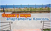 Апартаменты в 8 метрах в Феодосии