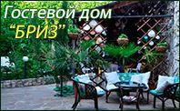 Гостевой дом Бриз в Феодосии
