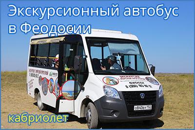 Прогулки на автобусе кабриолете Феодосия - Коктебель