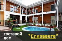 Гостевой дом Елизавета в Феодосии