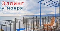 Эллинг на Черноморской набережной - Феодосия