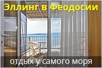 Эллинг - Феодосия