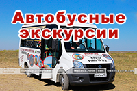 Автобусные экскурсии в Феодосии