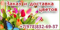 Заказ и доставка цветов Феодосия
