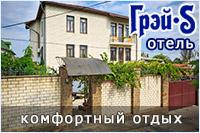 Отель Грейс - Феодосия