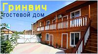 Гостевой дом Гринвич в Феодосии