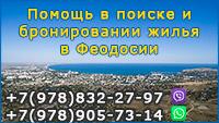 Помощь в поиске жилья в Феодосии