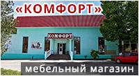 Мебельный магазин Комфорт в Старом Крыму