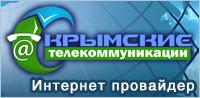 Интернет провайдер в Феодосии