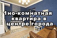 Однокомнатная квартира на Куйбышева 35 в Феодосии