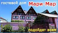 Гостевой дом Мари-Мар в Феодосии