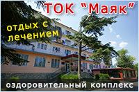 Оздоровительный комплекс Маяк в Феодосии