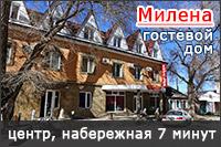 Гостевой дом Милена в Феодосии