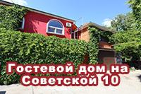 Гостевой дом на Советской 10 в Феодосии
