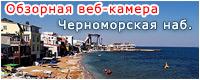 Лучшая камера на Черноморской набережной Феодосии онлайн