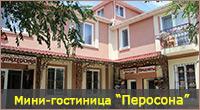 Мини-гостиница Перосна в Феодосии