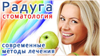 Стоматология Радуга - Феодосия