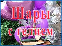 Шары с гелием в Феодосии.