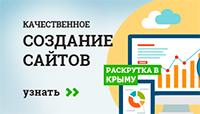 Создание сайтов в Феодосии