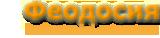 Информационный сайт Феодосии